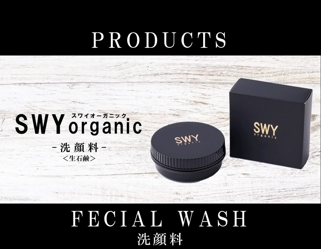 SWY organic 洗顔料